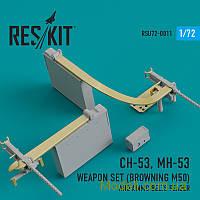 Оружейный набор  для CH-53, MH-53 (Browning M50) фидера поясов и боеприпасов (2 шт.)