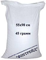 Мешки полипропиленовые 55*90 45 гр. 40 кг