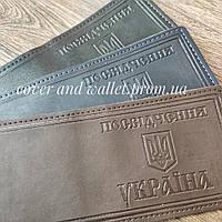 """Обложка  универсальная""""Посвідчення"""""""