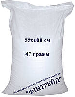 Мешки полипропиленовые белые 50 кг. 55*100 47 гр.