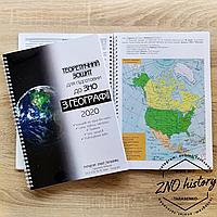 Конспект для підготовки до ЗНО з географії 2020, география ЗНО 2020