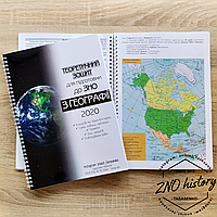Конспект теоретичний для підготовки до ЗНО з географії 2020, география ЗНО 2020
