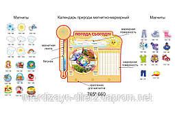 Календар природи для молодших класів з магнітами та маркером