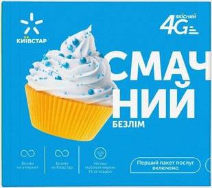 4G интернет тариф Киевстар вкусный безлим
