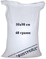 Мешки полипропиленовые белые 40 кг. 50*90 40 гр