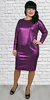 Яркое , оригинальное платье женское в размере 52,54,56,58