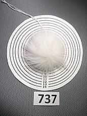 Меховой помпон Песец из шкуры, Белоснежный, 7/10 см, 737, фото 2