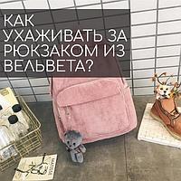 Как ухаживать за рюкзаком из вельвета?