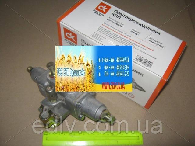 Воздухораспределитель КПП МАЗ 238Н.1723009-01