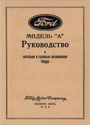 Ford Модель А Руководство к легковым и грузовым автомобилям Форда