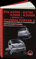 Руководство по ремонту и эксплуатации Kia Bongo III.