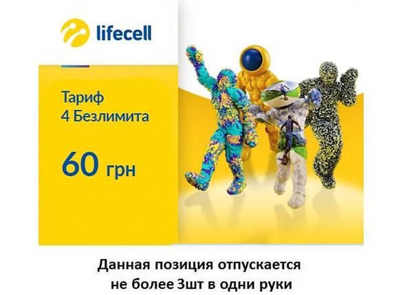 Стартовый пакет lifecell 4 безлимита (первый месяц оплачен), фото 2