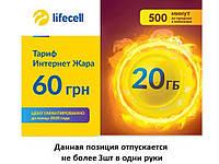 Стартовый пакет lifecell Интернет Жара (первый месяц оплачен)