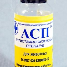 Сыворотка АСП препарат антистафилококковый для животных, 8 мл 06.2022