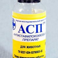 Інформація неактуальна? АСП - препарат антистафилококковый для животных (1фл.х 8 мл)