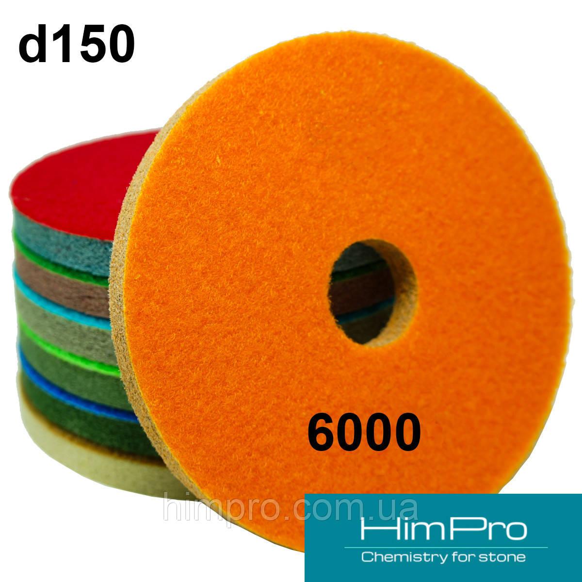 Алмазные спонжи d150 C6000
