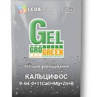 """Гель-удобрение Кальцифос (9-64-0+11CaO+1MgO+B+Zn), 25 гр., ТМ """"Леда-Агро"""""""