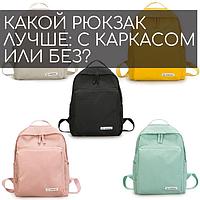 Какой рюкзак лучше: с каркасом или без?