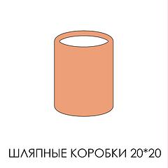 Шляпные коробки 20*20