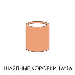 Шляпные коробки 16*16