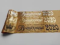 Именные ленты «Выпускник 2020» (золотые)