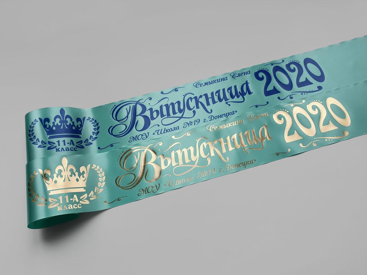 Именные ленты «Выпускник 2020» (тиффани)