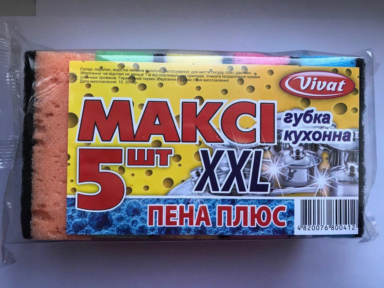 Губки кухонные крупнопористые  5шт Максі XXL 100*70*35 мм