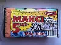 Губки кухонные крупнопористые  5шт Максі XXL 100*70*35 мм, фото 1