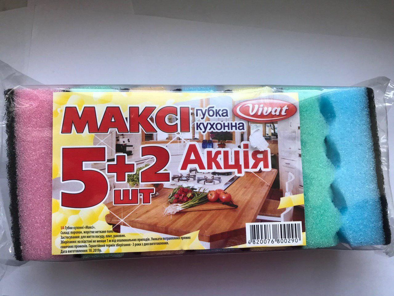 "Губки кухонные Maксі ""Vivat"" 5+2 шт 95*60*30 мм (рифленая поверхность)"