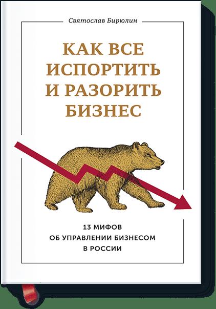 Книга Как все испортить и разорить бизнес. Автор - Святослав Бирюлин (МИФ)