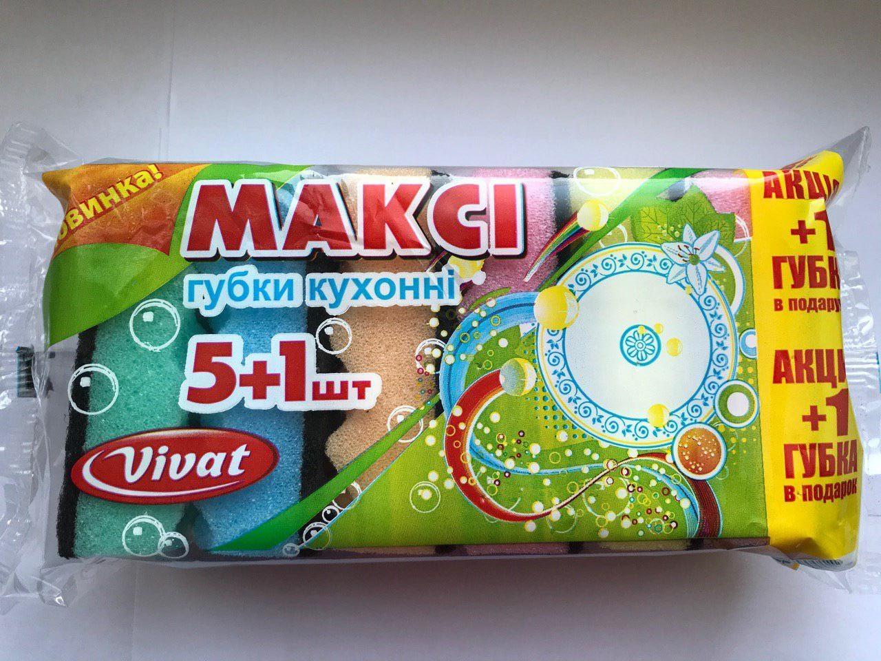 """Губка-мочалка кухонная 5+1 Максі """"Vivat"""" рифленая поверхность 95*57*30 мм"""