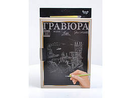 """Детский Набор для творчества """"Гравюра Люкс с рамкой"""" Danko Toys ОО-09-44"""