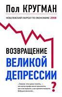 Возвращение Великой депрессии? Мировой кризис глазами нобелевского лауреата. Пол Кругман