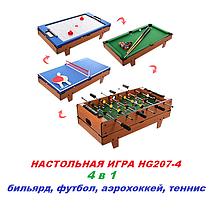Настольная игра семейная 4 в 1 бильярд, футбол, аэрохоккей, теннис HG207-4