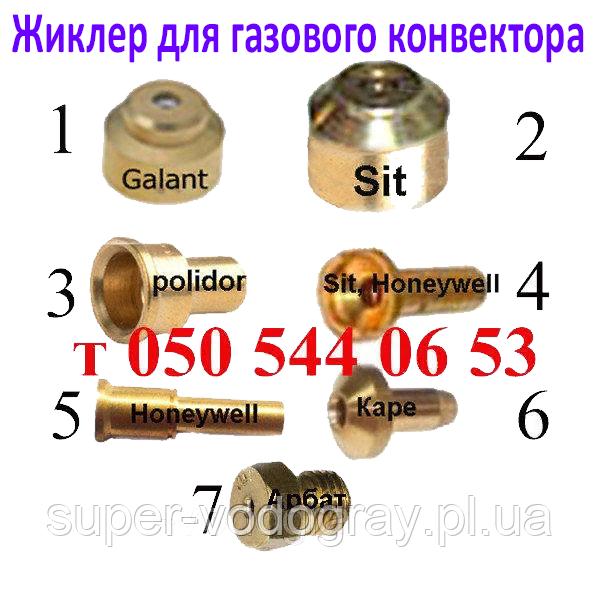 Жиклер (форсунка) для газового конвектора