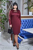 Женское батальное платье полуприлегающего силуэта БОРДО 48,50,52,54,56,58,60р французский трикотаж и сетка