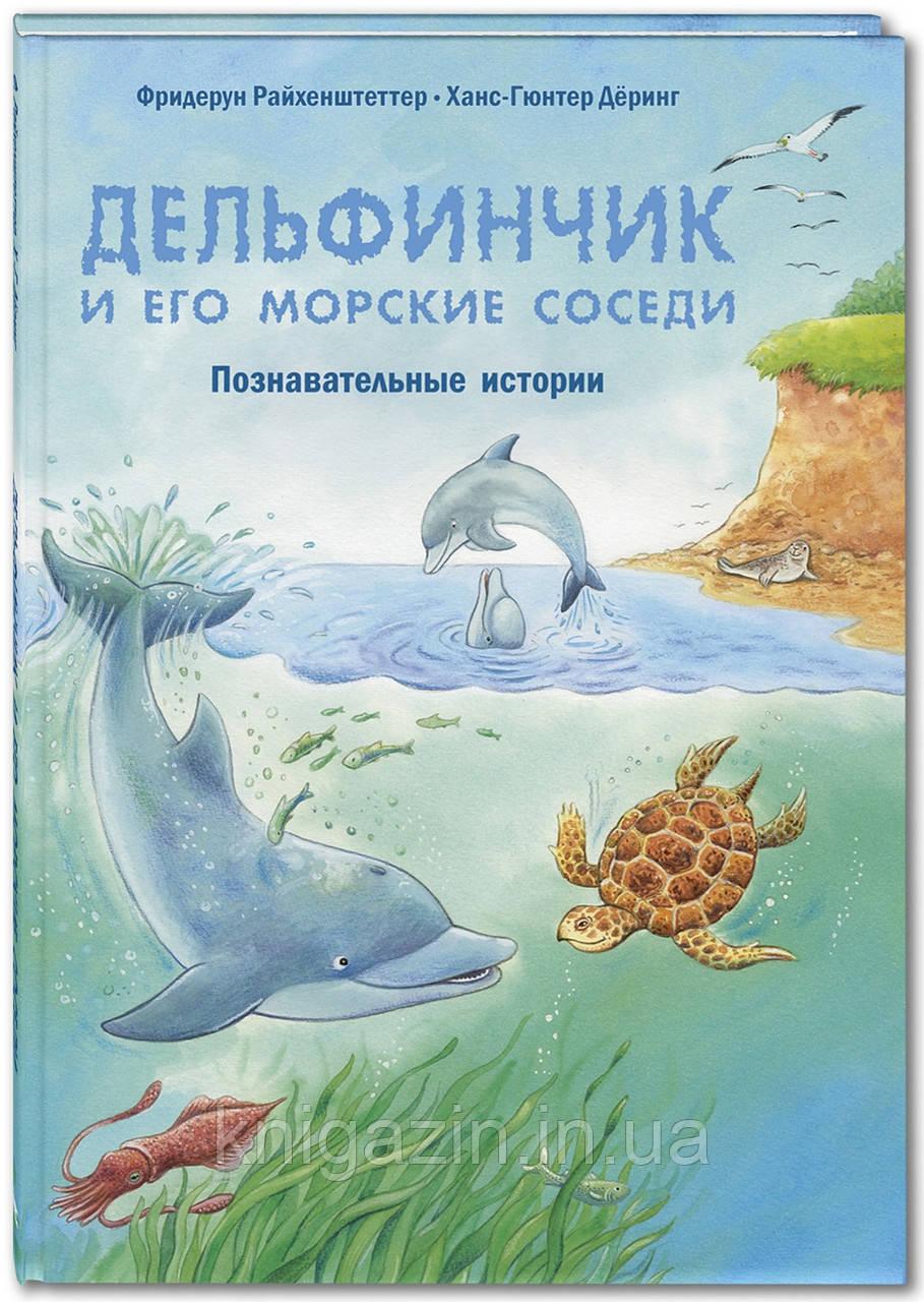 Детская книга Дельфинчик и его морские соседи. Познавательные истории  Для детей от 0 до 6 лет