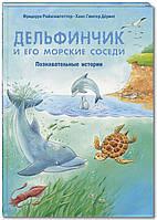 Детская книга Дельфинчик и его морские соседи. Познавательные истории  Для детей от 0 до 6 лет, фото 1