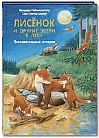 Детская книга Лисёнок и другие звери в лесу. Познавательные истории Для детей от 0 до 6 лет, фото 1