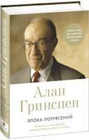 Епоха потрясінь: Проблеми і перспективи світової фінансової системи (3-е видання, доповнене) Алан Грінспен