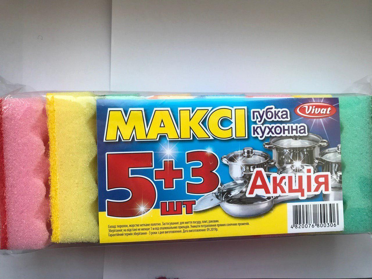"""Губка кухонная 5+3  Максі """"Vivat"""" 95*55*32 мм(рифленая поверхность)"""
