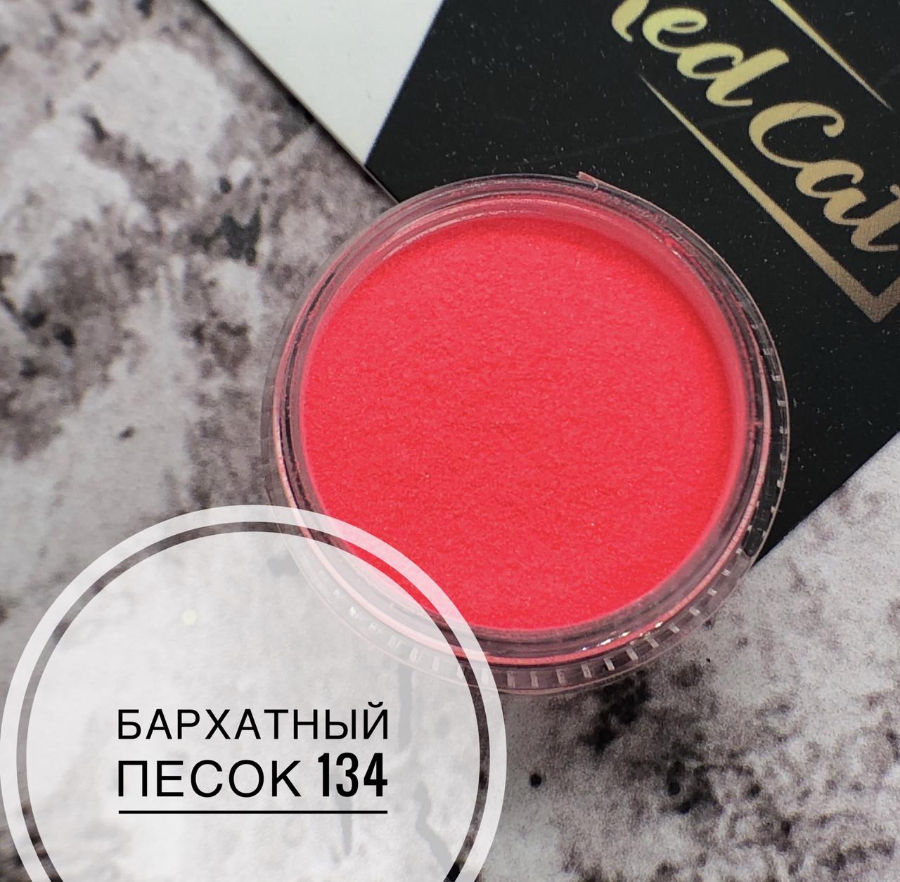 Оксамитовий пісок для дизайну № 134