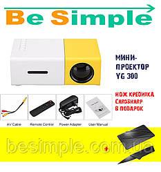 Мультимедийный портативный мини-проектор YG 300