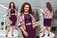 Женское стильное платье с пиджаком миди длина батальное