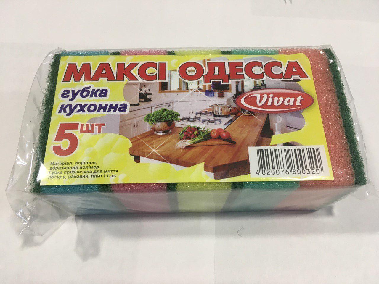 "Губка кухонна 5 шт Максі Одеса ""Vivat"" 75*55*30 мм"