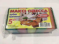 """Губка кухонна 5 шт Максі Одеса """"Vivat"""" 75*55*30 мм, фото 1"""