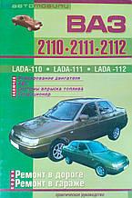 АВТОМОБИЛИ ВАЗ 2110 • 2111 • 2112   РЕМОНТ В ДОРОГЕ   РЕМОНТ В ГАРАЖЕ