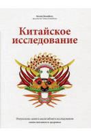 Книга Китайское исследование. Автор - Колин Кэмпбелл (МИФ)