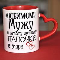 Чашка  Любимому мужу и самому лучшему папочке в мире