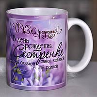 Чашка  В день роджения Сестренке. С фото